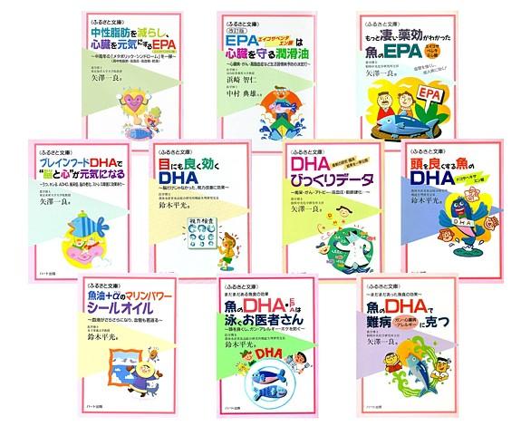 DHA,EPA関連書籍